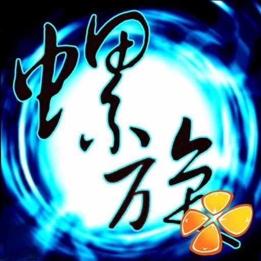 螺旋 – 橙光游戏