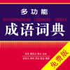 Chinese Idiom Dictionary(Lite)
