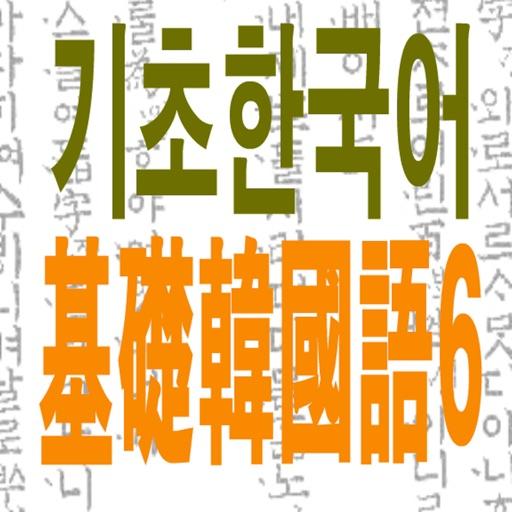 基础韩语6-免费版