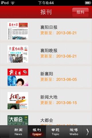 襄阳云报 screenshot 2