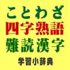 ことわざ・四字熟語・難読漢字 学習小辞典【広告なし版】