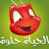 Fatafeat El Hayat Helwa Magazine English