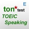 tontest TOEIC Speaking 체험판