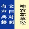 神农本草经【有声典籍 文白对照】