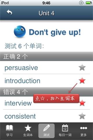 外研Q词——新标准大学英语综合教程3 screenshot 4