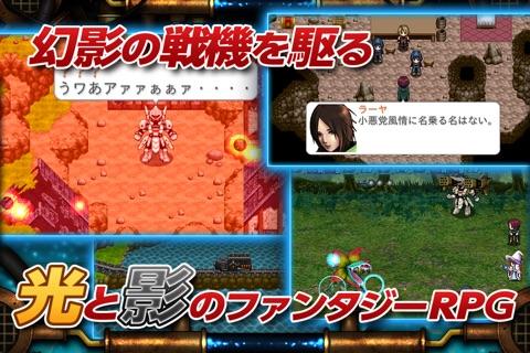 RPG 幻影のエクリプス screenshot 2