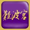 AR the Naniwa Palace