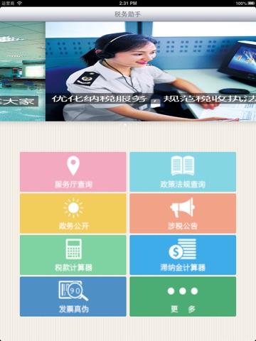 Screenshot of 税务助手-南京地税