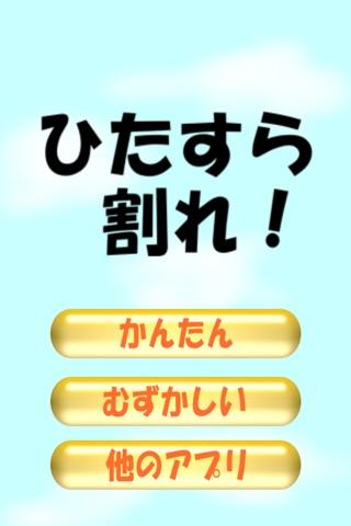 ひたすら割れ! screenshot 1