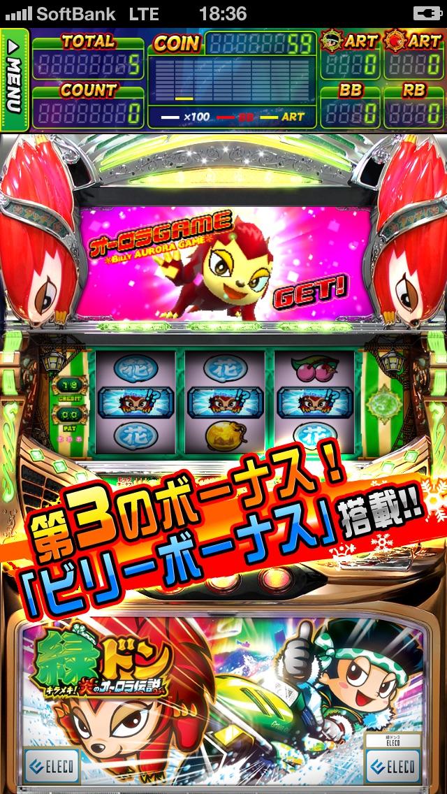 緑ドン〜キラメキ!炎のオーロラ伝説〜のスクリーンショット4