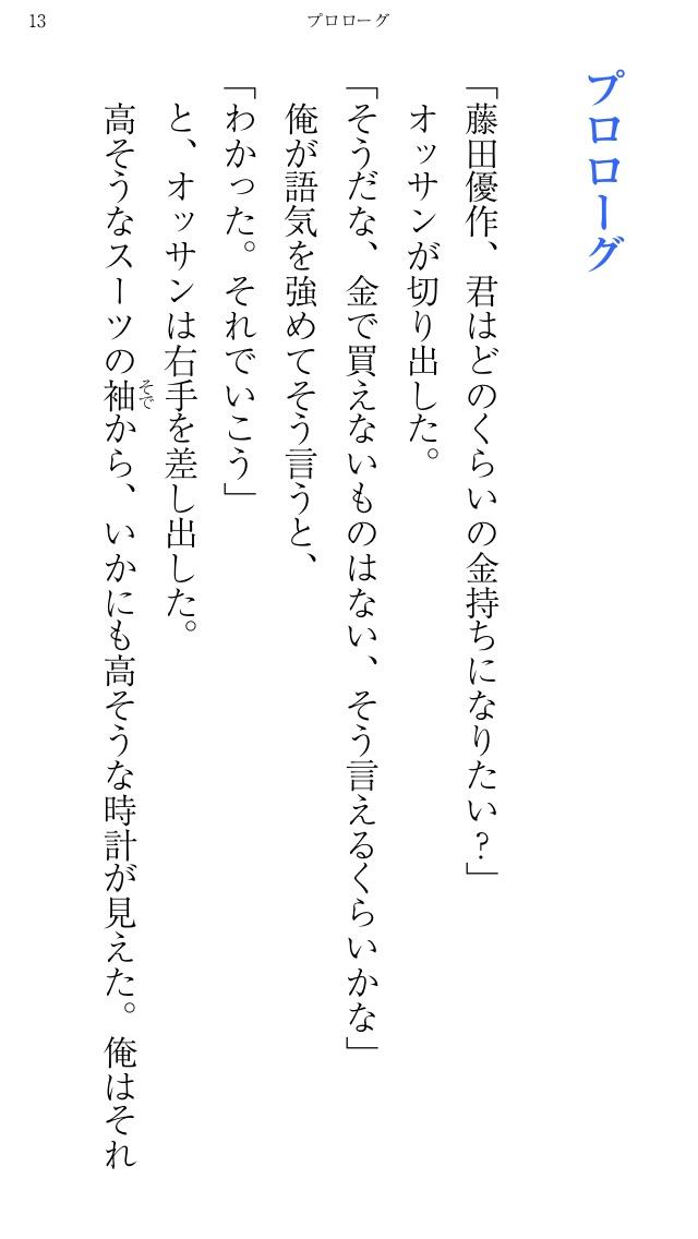 堀江貴文 拝金 screenshot1