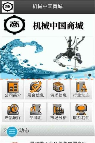 中国机械商城平台 screenshot 1