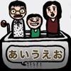 """不一樣""日文用語機 Japanese Family Phrase Speaker"