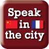 Speak in the city – 法语。音频会话指南 + 词典