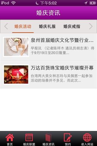 Screenshot of 中国婚庆产业联盟