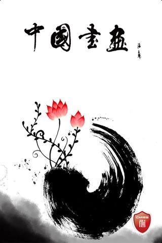 中国书画门户 screenshot 1