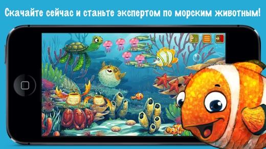 «Океан: Приключения животных для детей» Screenshot