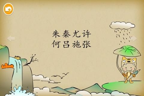 百家姓 - 国学经典 - 2470 screenshot 3