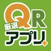厳選アプリ+QR