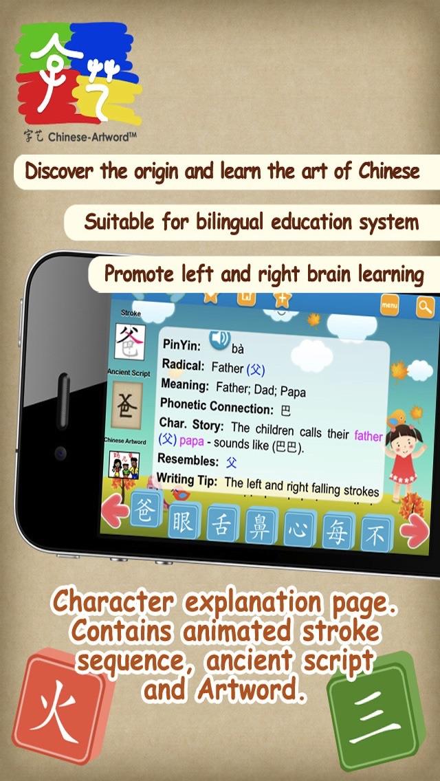 Screenshot of Imparare il Cinese (Mandarino) - Learn Chinese (Mandarin) the Fun Way (Versione Phone)2