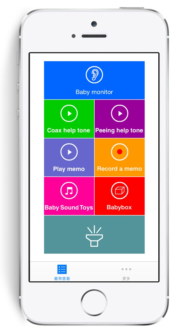 download Mom Assistant - baby monitors, baby coax assistant, baby pee assistant, voice memo, a flashlight at night apps 0