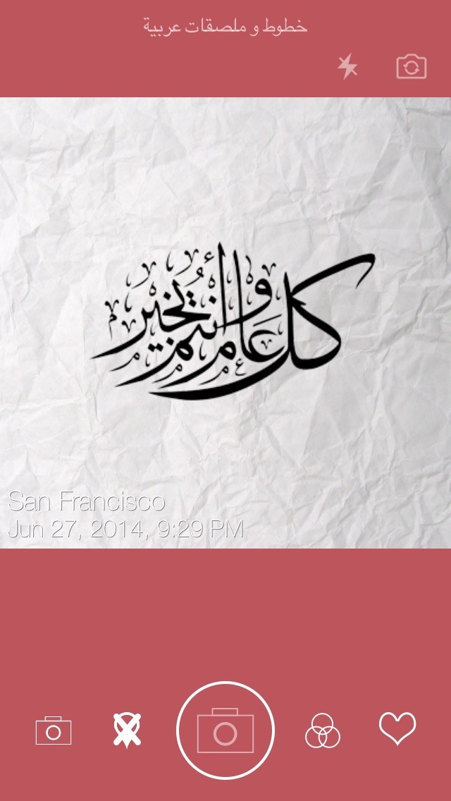 Screenshot for خطوط و ملصقات عربية in United Arab Emirates App Store