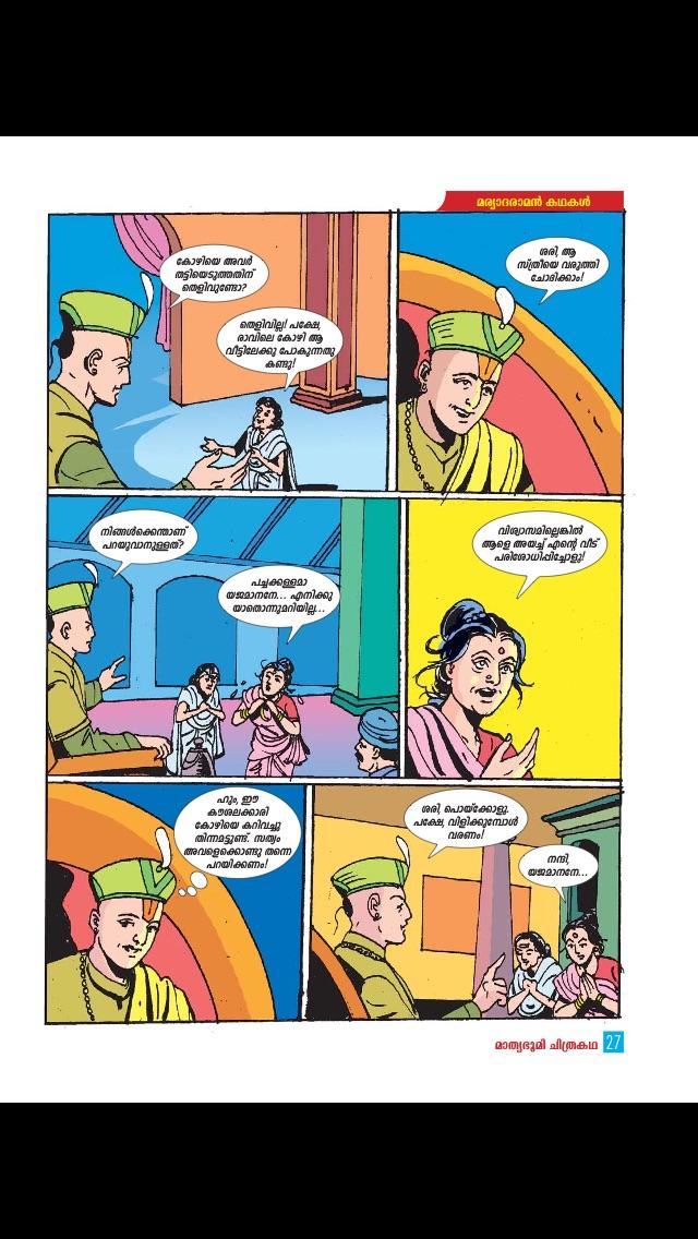 Cartoon Plus review screenshots