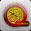 Quran Touch Tajweed with Tafsir and Audio ( القران الكريم تجويد مع تفسير و صوت)