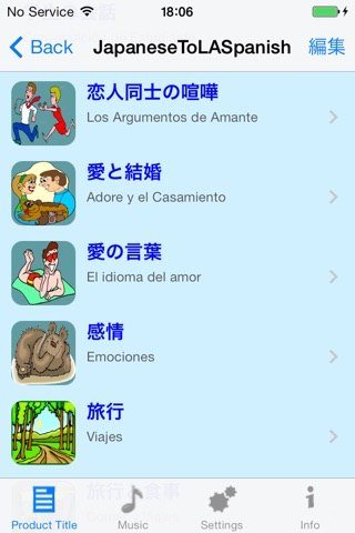 スペイン語 - Talking Japanese to Spanish Phrasebook screenshot 4