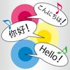音声付き! 日中英会話辞典(三省堂 デイリー日中英3か国語会話辞典 ONESWING版)