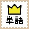 学研『高校入試ランク順 中学英単語1850』