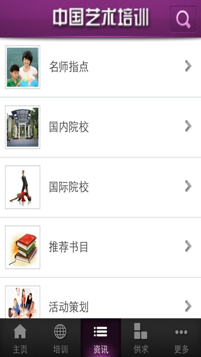 中国艺术培训网屏幕截图2