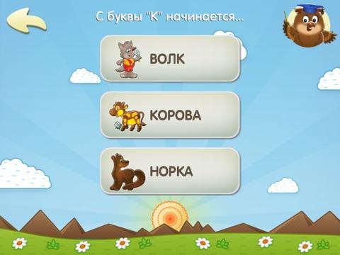 Дошкольное обучение: алфавит, считалка и запоминайка! для iPad
