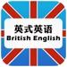 英式英语 听力口语训练免费HD版  英式标准发音教学