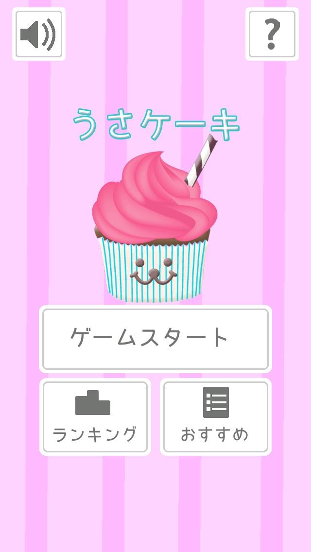 うさカップケーキのおすすめ画像1