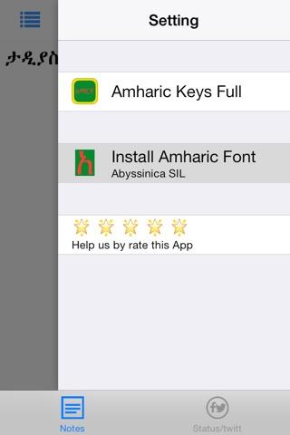 Amharic Keys screenshot 1