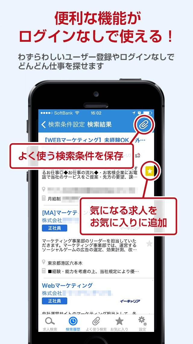 転職・求人情報を一括検索!イーキャリアJobsearchのおすすめ画像3