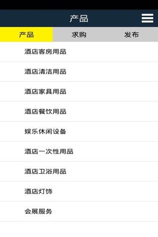 中国酒店用品商户网 screenshot 3