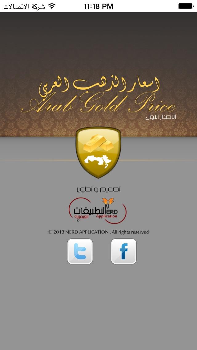 اسعار الـذهب العربيلقطة شاشة4