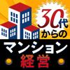 30代からのマンション経営〜平凡サラリーマ...