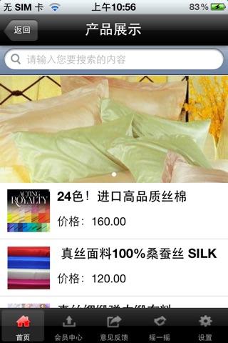 Screenshot of 丝绸面料