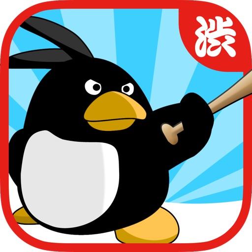 企鹅棒球场是一款棒球运动游戏。更多企鹅棒球场,企鹅棒球场攻略,下载等相关资讯,尽在趣味屋企鹅棒球场专区!