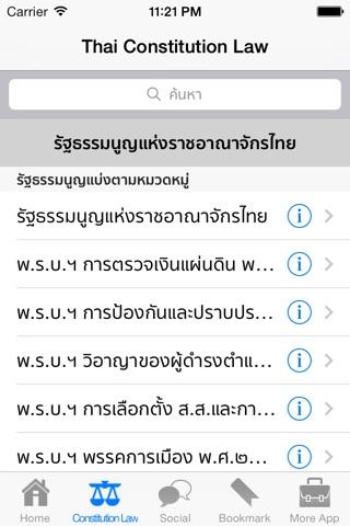 Thai Constitutional Law screenshot 2
