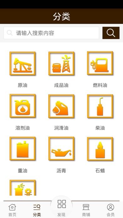 供油网屏幕截图1