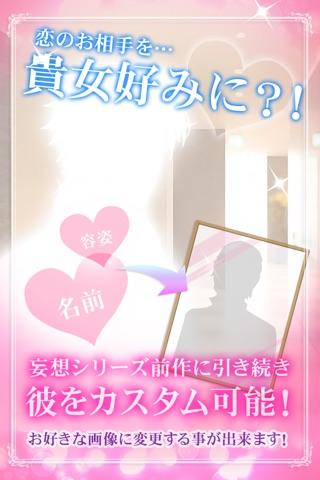 甘い蜜は2人の秘密|オフィスで理想の彼と…女性向け恋愛ゲーム screenshot 1