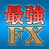 【最強FX - わかりやすいFXの大切なポイント】