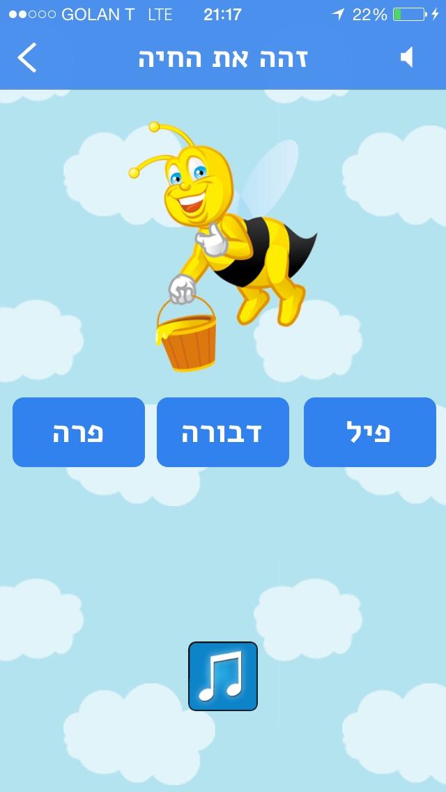 לומדים עברית לילדים Screenshot 4
