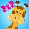 Safari Math Free - Таблица умножения математика и игры для детей