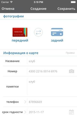 Card Mate Pro- credit cards screenshot 3