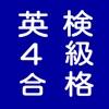 英検4級合格問題集